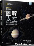 National Geographic Space Atlas, Second Edition: Mapping the Universe and Beyond