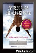 Peaceful Warrior (2006) (DVD) (Taiwan Version)