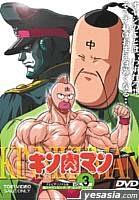 Kinnikuman (DVD) (Vol.3) (Japan Version)