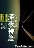 Shen Ye Te Ji  Di Yi Ban Che : Huang Jin Gong Dian