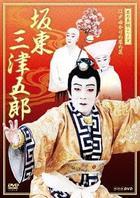 EDO YUKARI NO IE NO GEI BANDO MITSUGORO (Japan Version)