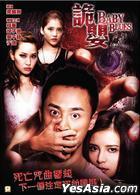 Baby Blues (2013) (DVD) (Hong Kong Version)