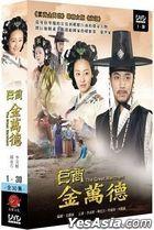 The Great Merchant (2010) (DVD) (Ep.1-30) (End) (Multi-audio) (KBS TV Drama) (Taiwan Version)