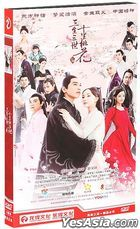 Eternal Love (2017) (H-DVD) (Ep. 1-58) (End) (China Version)