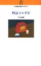 murakami songuzu murakami haruki hon yaku raiburari  M 4