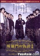 Solomon's Perjury Part II: Judgement (DVD) (English Subtitled) (Hong Kong Version)