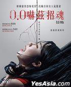 0.0MHz (2019) (DVD) (Hong Kong Version)