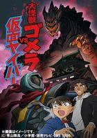 Case Closed TV Ver. 'Great Kaiju Gomera VS Kamen Yaiba' (Blu-ray) (Japan Version)