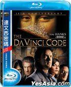 達文西密碼 (2006) (Blu-ray) (十週年紀念版) (台湾版)