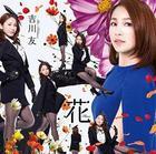 Hana [Type B](SINGLE+DVD) (First Press Limited Edition)(Japna Version)