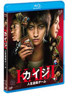 Gambling Apocalypse Kaiji (Blu-ray) (Japan Version)