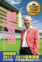 Jin Tu Nian Shi Er Sheng Xiao Da Yun Tong Sheng