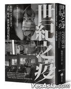 Shi Ji Zhi Yi : Jie KaiCOVID-19 Xia , Ren Xing , Bing Du , Xin Shi Jie De Shen Du Ji Shi