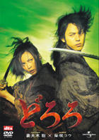 Dororo (DVD) (Normal Edition) (Japan Version)
