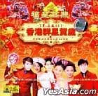 Fu Xing Gao Zhao  He Nian Jin Qu Da Lian Chang Karaoke Zhen Cang (China Version)