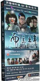 Thirty Years Of Age (H-DVD) (End) (China Version)