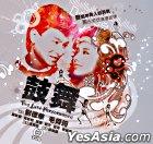 The Last Performance (VCD) (End) (TVB Drama)