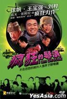 I Am Director (2013) (DVD-9) (China Version)