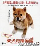 A Tale Of Mari And Three Puppies (VCD) (Hong Kong Version)