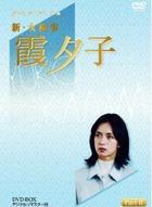 New Onna Kenji Kasumi Yuko DVD Box (Part 2) (DVD) (Digitally Remastered Edition) (Japan Version)
