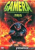 Gamera : The Guardian of the Universe (Korean Version)