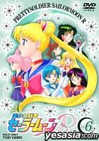 Pretty Soldier Sailor Moon R Vol.6 (Japan Version)
