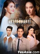 Nang Thip (2018) (Ep. 1-15) (End) (Thailand Version)