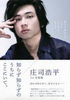 Shouji Kouhei 1st Photobook 'Shirazu Shirazu no Uchi ni Koko ni Ite'