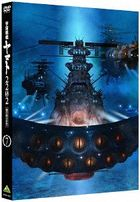 Space Battleship Yamato 2202 Ai no Senshi Tachi Vol.7 (DVD) (First Press Limited Edition)(Japan Version)