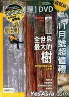 NATIONAL GEOGRAPHIC Chinese Edition Vol. 144 November 2013