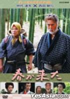 Haru ga Kita (Japan Version)