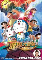 Doraemon The Movie - New Nobita's Great Adventure Into The Underworld (DVD) (Hong Kong Version)