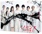 Innocence, Fight Against False Charges (DVD Box) (Japan Version)