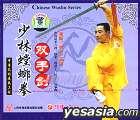 Shao Lin Tang Lang Quan Shuang Shou Jian (VCD) (China Version)