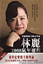 Lin Li2008 Shu Nian Yun Cheng