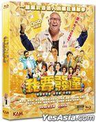 我要发达 (2017) (Blu-ray) (香港版)
