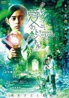 Klevani: Ai no Tunnel (DVD) (English Subtitled) (Japan Version)
