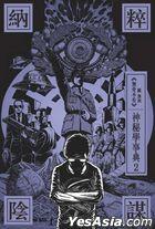 納粹陰謀 神秘學事典2