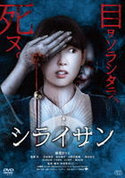 Stare (DVD) (Japan Version)