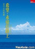 Xi Wang Yong Yuan Zai Lu Shang : ^ Tian Xia V De Gu Shi
