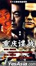 Zhong Qing Die Zhan (H-DVD) (End) (China Version)