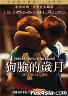 My Life As A Dog (1962) (DVD) (Remastered Version) (Taiwan Version)