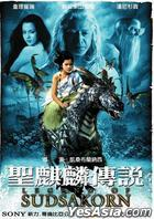Legend Of Sudsakorn (DVD) (Taiwan Version)