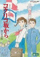 紅花坂上的海 (DVD) (橫濱特別版) (初回限定生產) (英文字幕) (日本版)