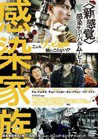 The Odd Family: Zombie On Sale (DVD) (Japan Version)