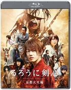 Rurouni Kenshin: Kyoto Inferno (2014) (Blu-ray) (Normal Edition)(Japan Version)