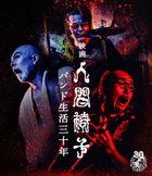 Movie 'Ningen Isu' [BLU-RAY] (Japan Version)
