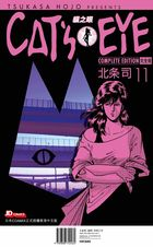 CAT'S EYE (Complete Edition)(Vol.11)