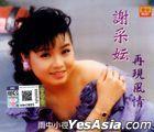 Zai Jian Feng Qing (Malaysia Version)
