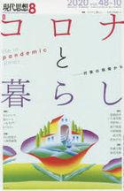 gendai shisou 48 10 48 10 tokushiyuu korona to kurashi